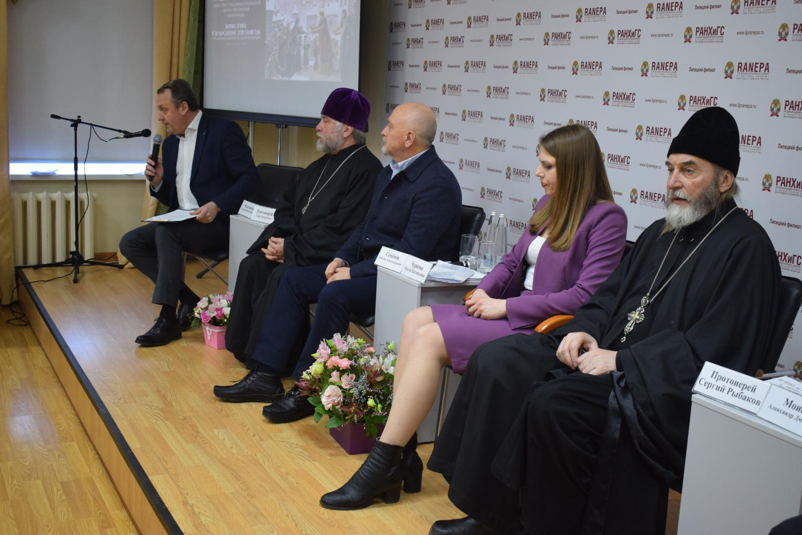 В Липецке прошла конференция на тему бизнес-этики в православии